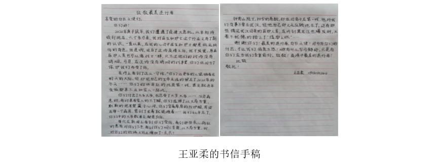"""""""纸短情长""""书信活动"""